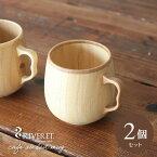 【あす楽対応】RIVERET 竹製 カフェオレ マグ ペアセット 日本製 リヴェレット cafe au lait mug ブランド 高級 軽い ナチュラル おしゃれ お餞別 結婚祝い 誕生日 母の日 父の日 還暦 プレゼント ギフト コロリス