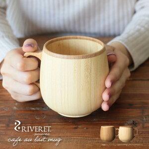 RIVERET 竹製 カフェオレ マグ 日本製 リヴェレット cafe au lait mug ブランド マグカップ 高...