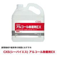 CXS(シーバイエス) アルコール除菌剤EX 5L