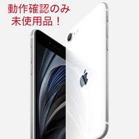 iPhone SE(第2世代) 64GB ホワイト MHGQ3J/A