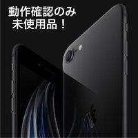 iPhone SE(第2世代) 64GB ブラック MX9R2J/A