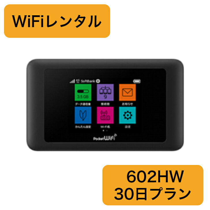 レンタルWiFi 602HW 30日プラン 100GB/30日 返送料金不要