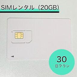 レンタルSIM 30日プラン(20GB/月)ドコモエリア※iosには使用できません ※返送料お客様負担
