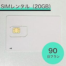 レンタルSIM 90日プラン(20GB/月)ドコモエリア※iosには使用できません ※返送料お客様負担