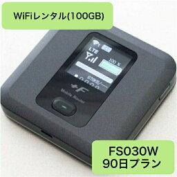 レンタルWiFi FS030W 90日(100GB)プラン 返送料金不要