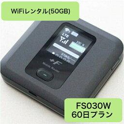 レンタルWiFi FS030W 60日(50GB)プラン 返送料金不要
