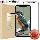 【楽天1位獲得】日本製ガラス ガラスフィルム 保護フィルム フィルム iPhone 12 11 Pro Max Mini SE2 第2世代 SE2020 強化ガラス保護フィルム iPhone XR XS X 8 7 6S 6 Plus SE 5s 5c 5 硬度9H iPhone12 iPhone11 Pro Max 液晶保護フィルム アイフォン 保護シール・・・