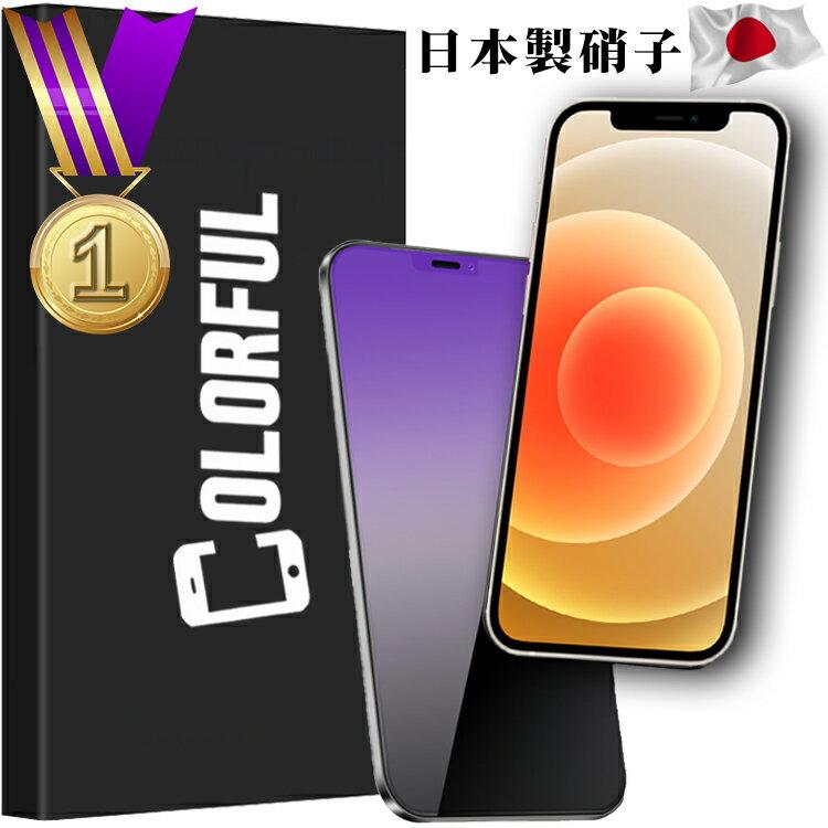 スマートフォン・携帯電話アクセサリー, 液晶保護フィルム 201COLORFUL iPhone13 iPhone13 Mini iPhone13 Pro 13Pro Max iPhone SE2 2 11 XR XS Max 8 Plus iPhone12 12Pro 11Pro 12Mini