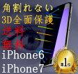 iPhone ガラスフィルム ブルーライトカット フィルム 全面保護 3D ソフトフレーム 角割れしない ガラスシード 目に優しい フルーカバー ブルーライトカット iPhone7 iPhone6s iPhone6 Plus iPhone7Plus 強化ガラスフィルム