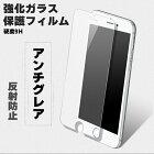 Phone6siPhone6iPhone6Plus保護フィルム強化ガラスアンチグレアTEMPEREDGLASS9Hラウンドエッジ0.33ガラスフィルム