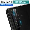 Xperia 1 II カメラフィルム SO-51A SOG...