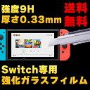 Nintendo Switch ガラスフィルム ニンテンドースイッチ 任天堂 Switch ガラス フィルム 強化保護ガラス 9H硬度 ガラス飛散防止 指紋防止 気泡ゼロ