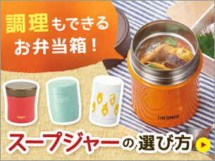 スープジャーの選び方