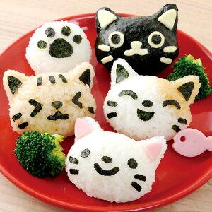 色んな表情のネコちゃんおにぎりが作れるおにぎり押し型 おにぎり抜き型 ご飯押し型 お弁当グッ...