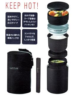 保温弁当箱ランチジャーステンレス製男性用ランタス縦型専用バッグ付1040ml
