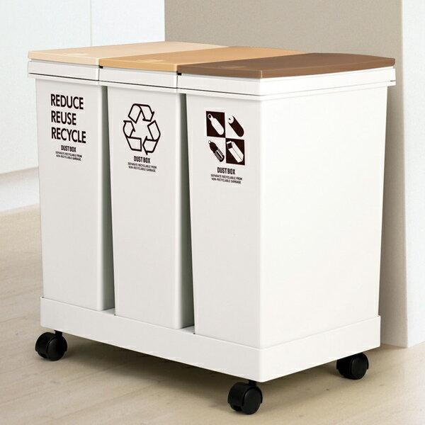 2b41974ccb ゴミ箱 資源ゴミ 横型 3分別ワゴン ベージュ( ごみ箱 ゴミ箱 分別 ダストBOX 横 くずかご