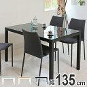 テーブル ダイニングテーブル ガラス天板 幅135cm ARGANO ...