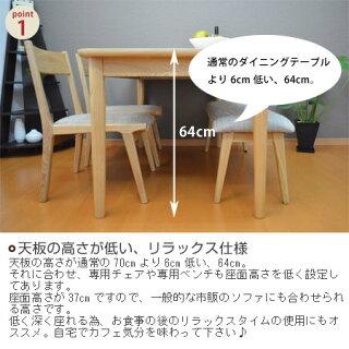 ダイニングテーブルモタ幅130cm
