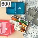 お弁当箱 1段 薄型弁当箱 フードマン 600ml 仕切り付 ランチボックス ( 弁当箱 食洗機対応