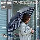 傘 晴雨兼用 逆さに開く2重傘 circus サーカス 長傘 二重傘 ( カサ かさ 雨傘 日傘 ア