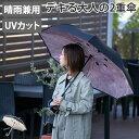 傘 晴雨兼用 逆さに開く2重傘 circus Dot サーカス 長傘 二重傘 ( カサ かさ 雨傘