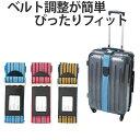 トランクベルト スーツケースベルト 縦巻き 横巻き 調整可能...