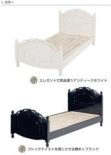 木製ベッドヴィオレッタ姫系シングル