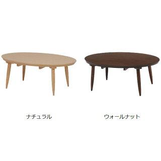 家具調こたつ座卓コタツペリオ楕円形幅105cm