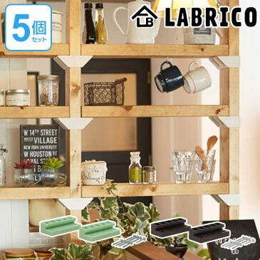 ジョイント 継ぎ手 LABRICO ラブリコ DIY パーツ 2×4材 棚 ラック 同色5セット ( 突っ張り diy 日曜大工 壁面収納 簡単 壁面 収納 パーテーション 間仕切り つっぱり 突っぱり 2×4アジャスター ツーバイフォー 柱 角材 木材 家具 )