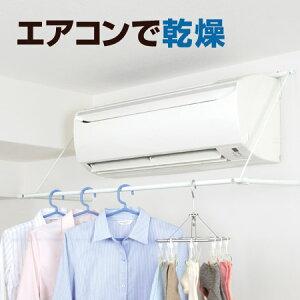 室内物干し エアコンハンガー エアコン物干 部屋干し ( 洗濯物干し エアコン 衣類乾燥 ランドリー 折りたたみ 加湿 梅雨対策 花粉対策 )