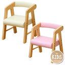 キッズチェア肘付きnaKids ( キッズ用 子供用 椅子 イス 子供部屋 木製 ベビーチェア いす チェアー こども用 子ども用 ) 【4500円以上送料無料】