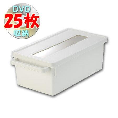 メディアコンテナ DVD収納ケース ホワイト ( DVD 収納 プラスチック フタ付き 積み重ね 収納ボックス ) 【4500円以上送料無料】