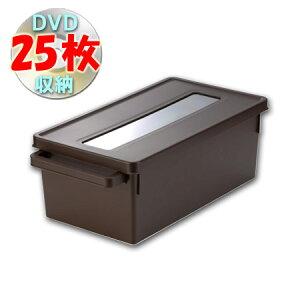 メディアコンテナ DVD収納ケース ブラウン ( DVD 収納 プラスチック フタ付き 積み重ね 収納ボックス ) 【4500円以上送料無料】