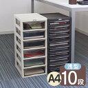 レターケース A4 浅型 10段 書類ケース 書類収納 (