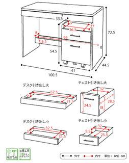 デスク机デスク・チェスト2点セットハイタイプ約幅100cm
