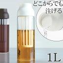 キントー KINTO 冷水筒 ピッチャー 耐熱 1L ガラス