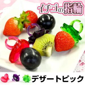 ピック デザートピック delijoy デリジョイ イチゴの指輪 ゆびわ型ピック ( フルーツピック お弁当グッズ お菓子作り )|新着K|
