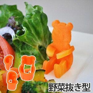 楽しく野菜を組み立てて、可愛いクマが作れる野菜抜き型 型抜き 抜き型 お弁当グッズ野菜抜き型...