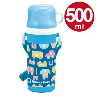 子供用水筒 Hanna Hula ハンナフラ のりもの コップ付直飲みプラボトル 500ml プラスチック製 ( プラボトル 2ウェイ 軽量 2way すいとう ) 【4500円以上送料無料】