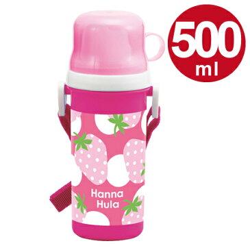 子供用水筒 Hanna Hula ハンナフラ いちご コップ付直飲みプラボトル 500ml プラスチック製 ( プラボトル 2ウェイ 軽量 2way すいとう ) 【4500円以上送料無料】