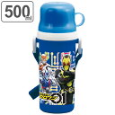 水筒 仮面ライダーゼロワン コップ付直飲みプラボトル 500...