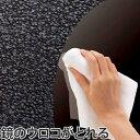 鏡のウロコ取り リキッド ( 激落ちくん 鏡磨き ウロコ取り ミラー 浴室 ユニットバス ) 【3900円以上送料無料】