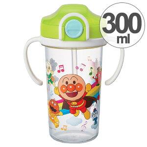 子供用水筒 ベビーストローマグ 日本製 アンパンマン 300ml プラスチック製 キャラクター ( ベビー用マグ ストロー付 ハンドル付き ストロホッパー 赤ちゃん用マグ トレーニングカップ 持ち手 取っ手付き )【3980円以上送料無料】