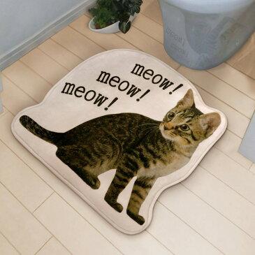 トイレマット ねこのしっぽ ねこのプリントトイレマット キジトラ 50×46.5cm ( トイレ マット トイレ用マット トイレマットのみ 単品 長さ46.5 幅50 洗濯 洗える 滑り止め トイレ用品 トイレタリー かわいい 猫 )【4500円以上送料無料】