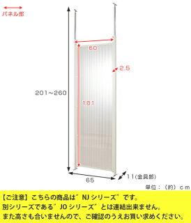 突っ張りパーテーションボードクリア本体用幅65cm