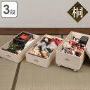 桐衣装箱 3段 日本製 ひな人形ケース 竹炭シート入り 高さ...