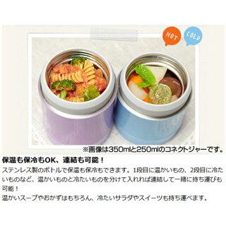 保温弁当箱スープジャーtone連結できるコネクトジャー350ml