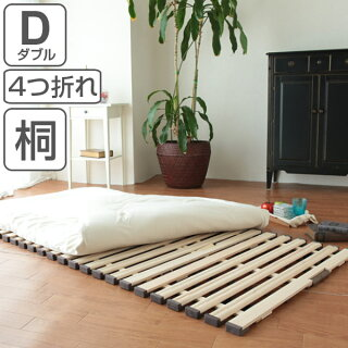 すのこベッド折りたたみすのこマット桐製軽量タイプ4つ折れ式ダブル
