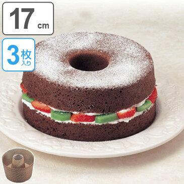 シフォンケーキ型 焼き型 紙製 17cm 3枚入 アンテノア ( 紙型 デコレーション焼型 焼き型 製菓グッズ シフォンケーキ焼型 使い捨て お菓子作り プレゼント ) 【3980円以上送料無料】