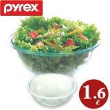 パイレックス PYREX ボウル 1.6L ( 強化ガラス 透明 ガラス 容器 ガラス容器 ) 【4500円以上送料無料】